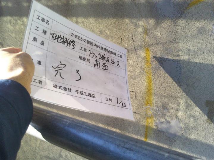 兵庫県神崎郡 郵便局 外壁改修工事