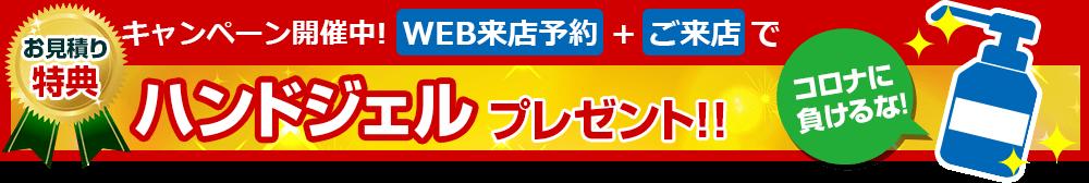 WEB来店予約 + ご来店 で クオカード500円分プレゼント