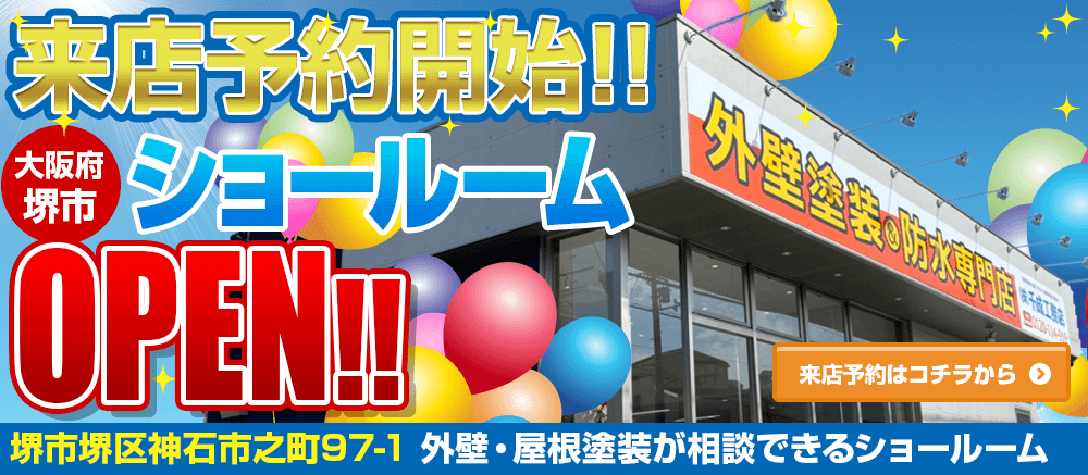 来店予約開始!!大阪府堺市堺市ショールームOPEN