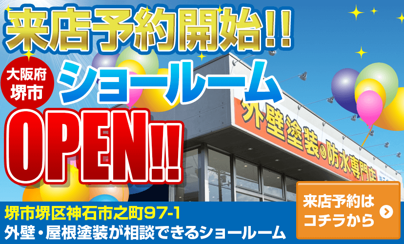 来店予約開始!!大阪府堺市大阪府堺市ショールームOPEN
