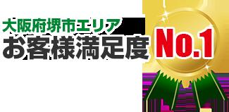 大阪府堺市内、お客様満足度No.1