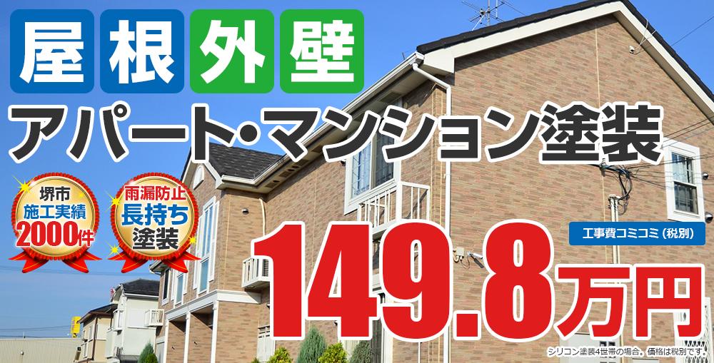 屋根外壁アパート・マンション塗装 工事費コミコミ(税別) 149.8万円
