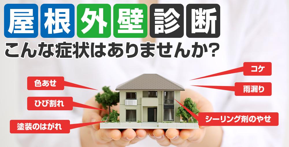 屋根外壁診断 こんな症状はありませんか?