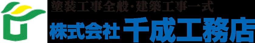千成工務店