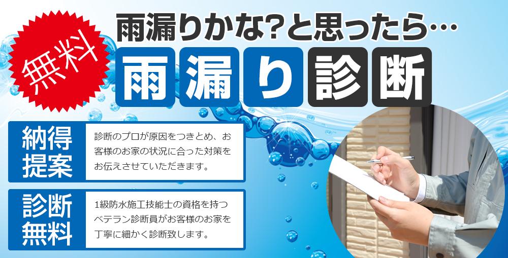 雨漏りかな?と思ったら…無料雨漏り診断 納得提案 診断のプロが原因をつきとめ、お客様のお家の状況に合った対策をお伝えさせていただきます。 診断無料1級防水施工技能士の資格を持つベテラン診断員がお客様のお家を丁寧に細かく診断致します。