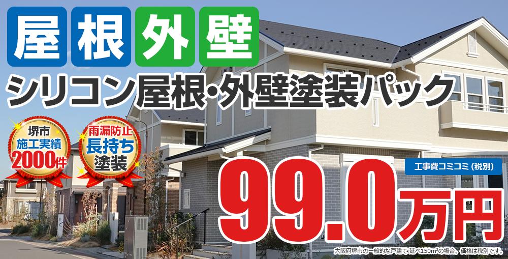 シリコン屋根・外壁塗装パック塗装 99.0万円