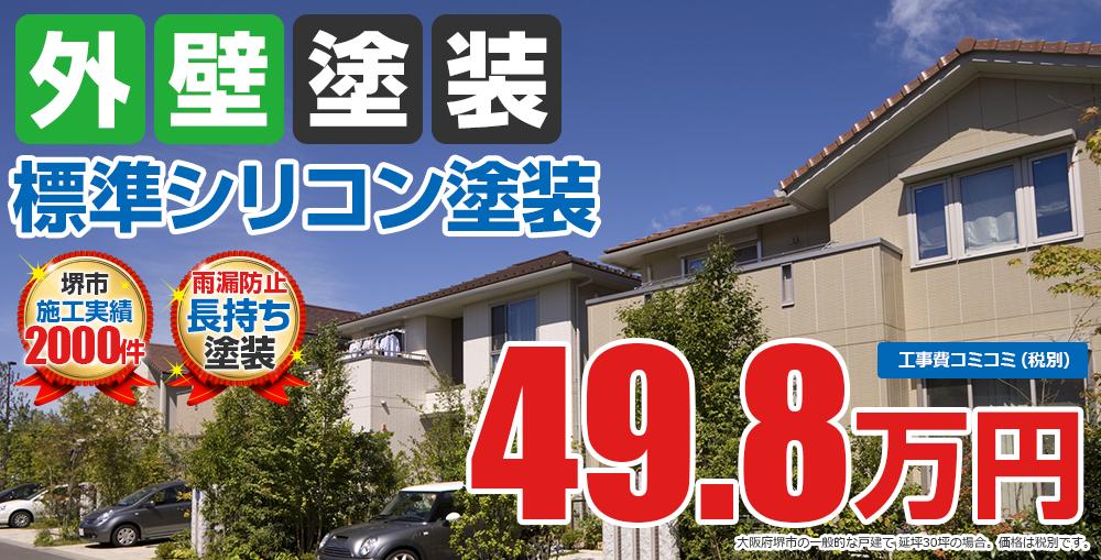標準シリコン塗装塗装 49.8万円