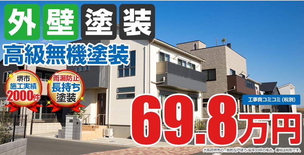 高級無機塗装塗装 69.8万円