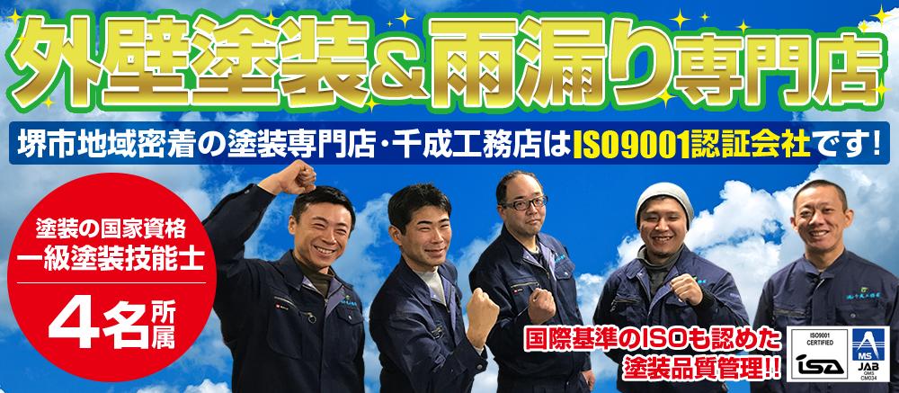 外壁塗装&雨漏り専門店 千成工務店