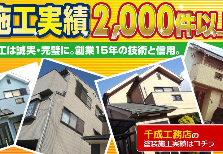 外壁塗装 屋根 防水 堺市