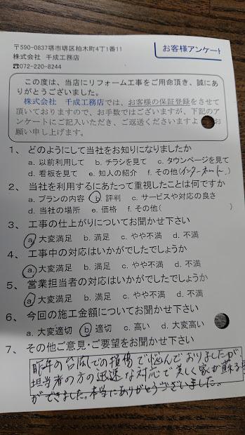 堺市 I様邸 外壁・鉄部・屋根塗装