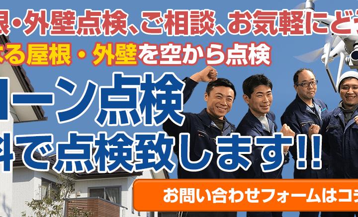 こんにちは!大阪府 堺市 外壁塗装・雨漏り専門店の千成工務店です! 雨降りが続いた後、雨漏りの件でお問い合わせを頂く事があります。 雨漏りというと屋根や屋上などからと思われがちですが、実は想像以上に外壁などから浸入している事もあります。 また、住んでいても気が付かないほどのわずかな雨水の侵入でも、建物は劣化していきます。侵入する量が徐々に増え、異変に気付いた頃には腐食が進んですぐに修理が必要な状況になっていたという事例も数多くあります。 こうなる前に、雨水を防ぐ事が出来る防水型塗料と言うものがあります。 防水塗料とは一般的に「防水機能が高い塗料」のことをいい、特定の塗料の種類やウレタン・シリコンといった塗料のカテゴリーを指すものではありません。 汚れを防ぐ効果もあり、冬には凍結防止対策にも繋がり万能な塗料と言うことができるのではないでしょうか。 今回は、塗膜がヒビ割れになることで、建物内部への雨水の浸入を防ぐことができる「弾性塗料」のお話をさせて頂きます。弾性塗料は力を加えると伸縮する性質があるため、ひび割れに合わせて塗膜が伸びて、ひび割れをカバーすることで水の浸入を防ぎます。コンクリートやモルタルなど、ひび割れしやすい外壁に使用されます。 伸縮性があまりない塗料を使用すると、外壁にひび割れが起きた際に追随して塗膜まで割れ、ひび割れが発生し、そこから水が浸入してしまうのです。 このように住宅を水の浸入から守ってくれるので、弾性塗料は非常に重要な役割を果たす塗料と言えます。 今回は弾性塗料のお話をさせて頂いましたが、防水塗料は様々な種類がありますので、気になる方はぜひお問い合わせ下さい! 堺市地域密着の外壁塗装&屋根塗装専門店の千成工務店 千成工務店は、経験豊富な一流の腕を持つ職人が、あなたのお家を守る塗装をします! ご相談・お見積りは無料です!