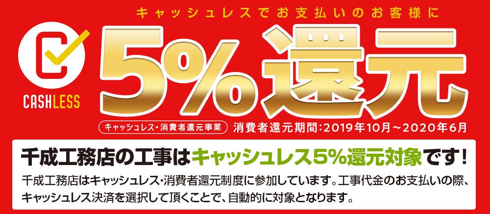 千成工務店はキャッシュレス5%還元事業に参加しています