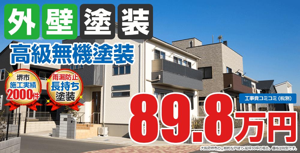 高級無機塗装塗装 89.8万円