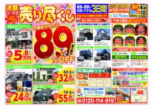 堺市 塗装 キャンペーン