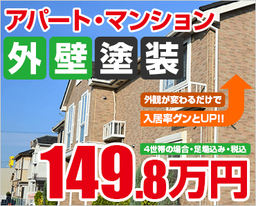 アパート・マンション外壁塗装149.8万円~