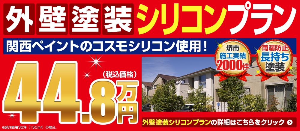 堺市の外壁塗装シリコンプラン 49.8万円~