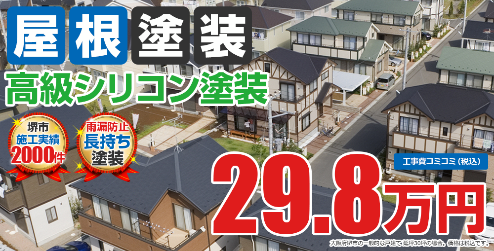 高級シリコン塗装塗装 29.8万円