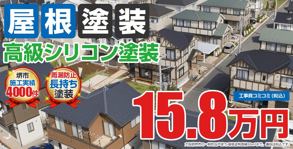 高級シリコン塗装塗装 15.8万円