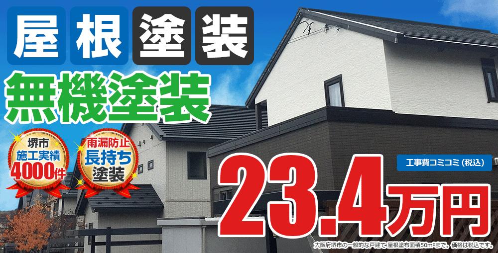 無機塗装塗装 23.4万円