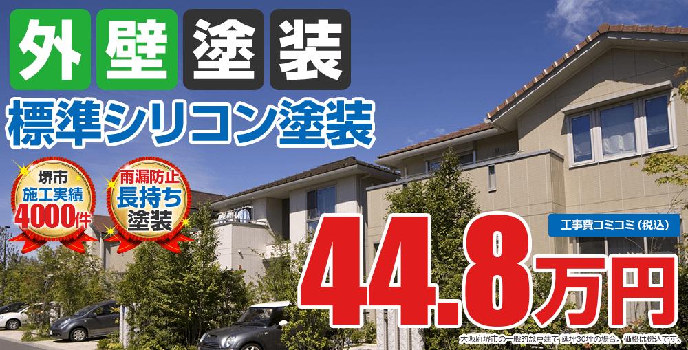標準シリコン塗装塗装 44.8万円