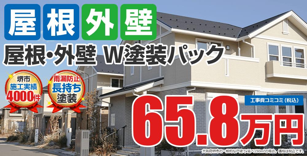 屋根・外壁W塗装パック塗装 65.8万円