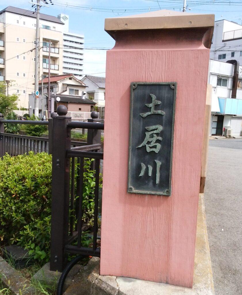 堺市 外壁塗装 屋根塗装 雨漏り