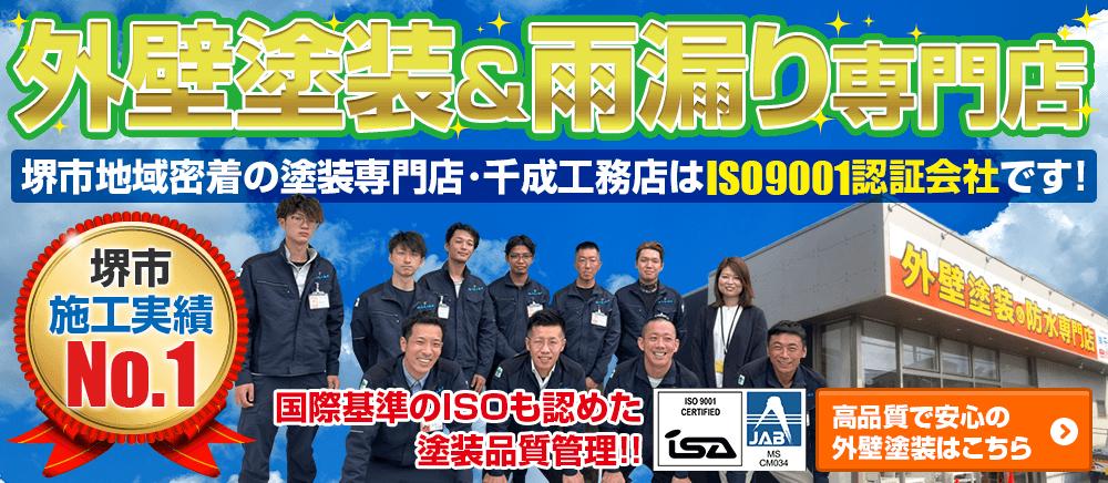 堺市の外壁塗装&雨漏り専門店 千成工務店