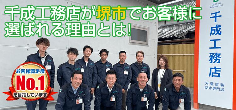 千成工務店が堺市で 選ばれる理由とは お客様満足度No.1を目指しています